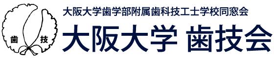 大阪大学 歯技会 学術・談話会Web