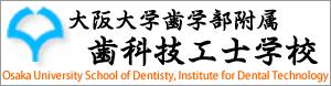 大阪大学歯学部附属歯科技工学校